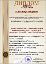You are viewing the image with filename 2.png - ТИУиЭ
