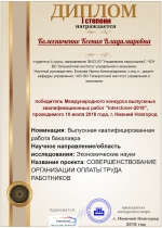 You are viewing the image with filename 3.png - ТИУиЭ