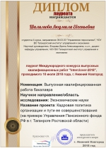 You are viewing the image with filename 8.png - ТИУиЭ
